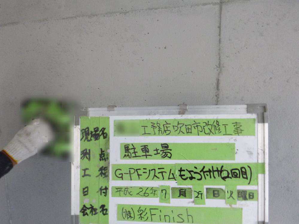 外構改修工事 吹田市 K工務店