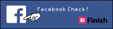 彩Finish:フェイスブックページ
