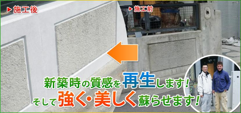 打ち放しコンクリート補修工事