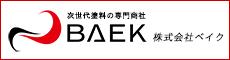 塗料・塗装の専門商社:株式会社BAEK(ベイク)