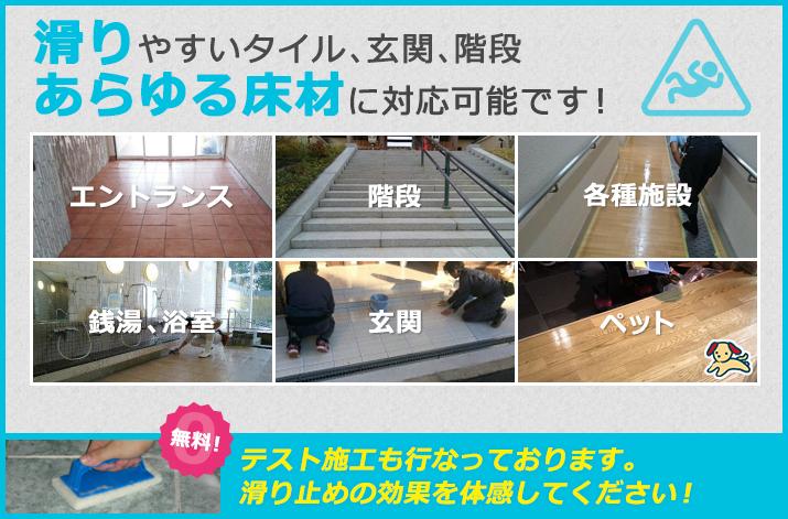 滑りやすいタイル、玄関、階段