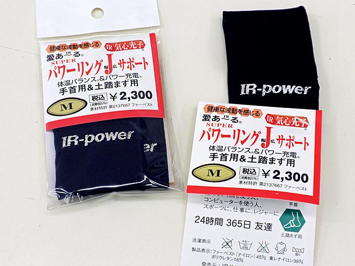 IRパワーリングJサポート 手首土踏まず用