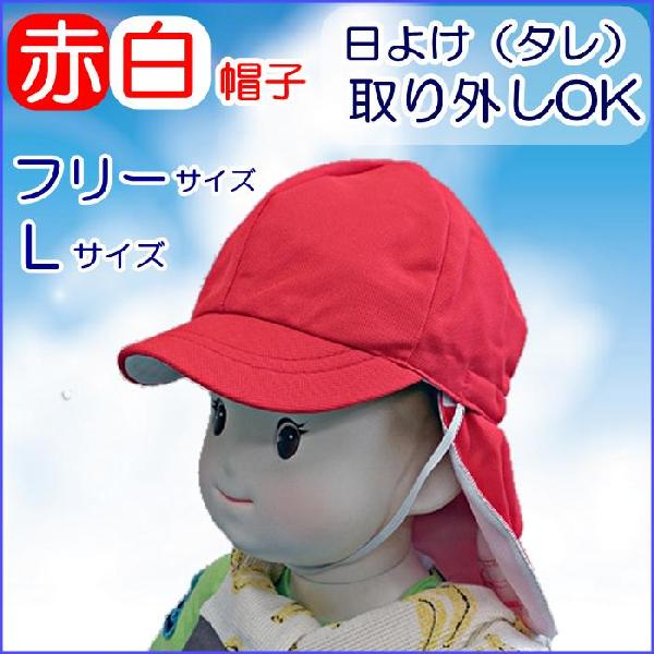 タレ付き赤白帽子