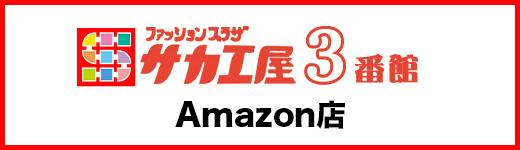 Amazon通販サイト