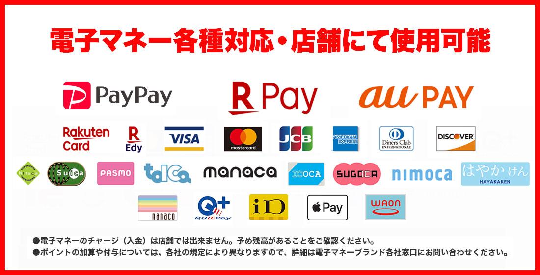 電子マネー各種対応・店舗で利用時使用可能