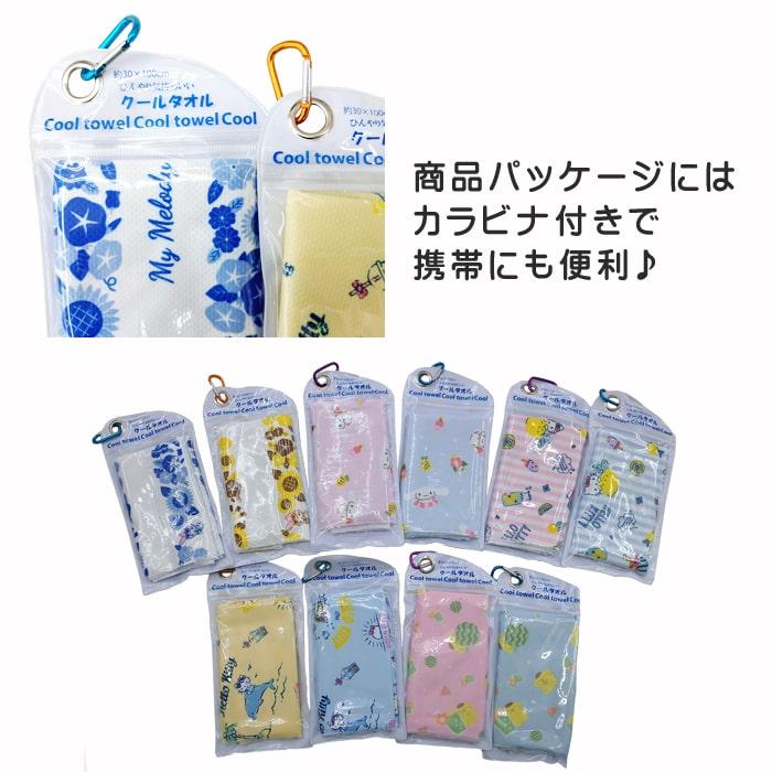 キャラクタータオル商品パッケージにはカラビナ付きで持ち運びに便利