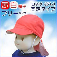 フットマーク社日よけ付き赤白帽子(日除けタレ固定)