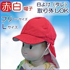 フットマーク日よけ付き赤白帽子(取り外し可)フリー、L寸