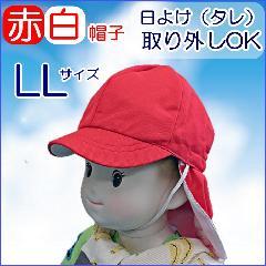 LL寸フットマーク日よけ付き赤白帽子(取り外し可)