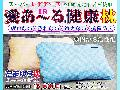 IRたまゆら枕