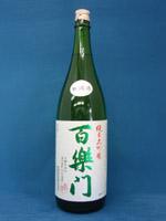 百楽門 純米大吟醸 45% 1800ml