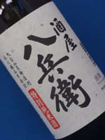 酒屋八兵衛 特別純米酒 1800ml