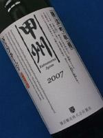 勝沼醸造 甲州ヴィンテージ2012