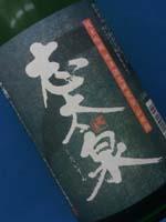 志太泉 純米吟醸55 焼津酒米研究会山田錦 1800ml