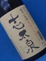 志太泉 純米酒 720ml