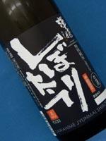 澤姫 特別純米 しぼりたて 生酒 1800ml