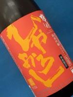 澤姫 純米吟醸 ひやおろし 1800ml