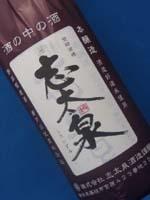 志太泉 本醸造 1800ml