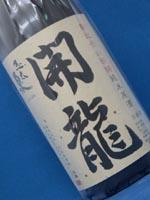 志太泉 純米原酒 開龍 720ml