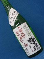 澤姫 特別純米 生原酒 720ml
