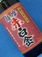 薩摩赤白金 芋 900ml