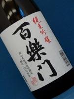 百楽門 純米吟醸 720ml