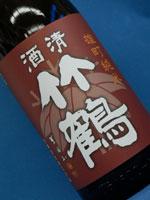 竹鶴 雄町純米 1800ml