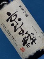 京生粋 純米吟醸酒 1800ml