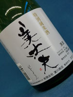 美丈夫 純米酒 720ml