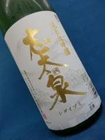 志太泉 純米大吟醸 1800ml