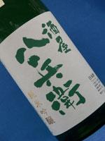 酒屋八兵衛 純米吟醸 無濾過生原酒 720ml (2017年度醸造)