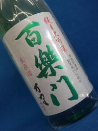 百楽門 純米大吟醸 万里 生原酒 1800ml
