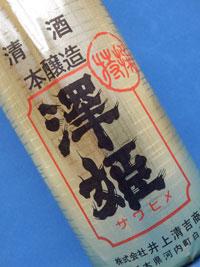 澤姫 本醸造 1800ml