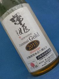 澤姫 試験醸造 純米酒 GOLD 720ml