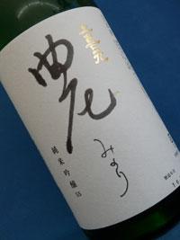 上喜元 農 純米吟醸 1800ml