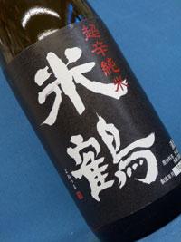米鶴 超辛口 純米 1800ml