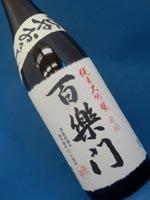 百楽門 純米大吟醸 ひやおろし 原酒 720ml