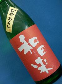 和田来 ひやおろし 純米大吟醸 亀の尾 1800ml