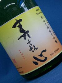 寿喜心 純米吟醸 松山三井50% 1800ml
