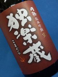 独楽蔵 玄 円熟純米吟醸 1800ml