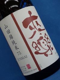 来楽 山田錦 純米75 1800ml