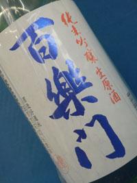 百楽門 五百万石 純米吟醸 生原酒 1800ml