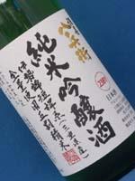 酒屋八兵衛 純米吟醸 伊勢錦 720ml