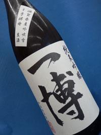 一博 9号酵母 純米吟醸 生 720ml(平成30年度)