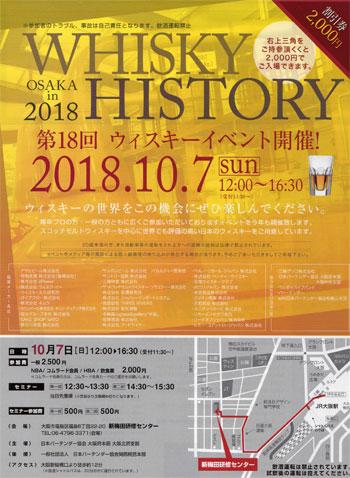 WHISKY HISTORY in OSAKA 2018 表紙
