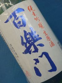 百楽門 五百万石 純米吟醸 生原酒 720ml