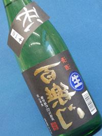 百楽門 等外米雄町60% 冴 生酒 720ml(30BY)