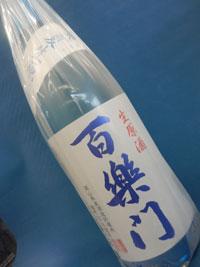 百楽門 等外米 雄町 爽夏 生原酒 1800ml
