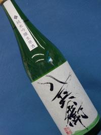 酒屋八兵衛 純米吟醸 無濾過生原酒 720ml(R1BY)