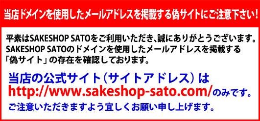 当店ドメインを使用したメールアドレスを掲載する偽サイトにご注意ください!